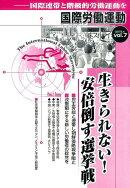 国際労働運動(vol.7(2016.4))