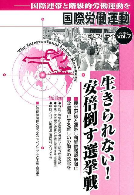 国際労働運動(vol.7(2016.4)) 国際連帯と階級的労働運動を 生きられない!安倍倒す選挙戦 [ 国際労働運動研究会 ]