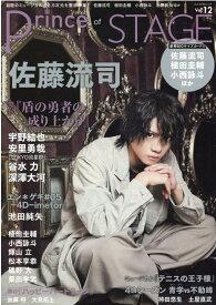 Prince of STAGE(Vol.12) 話題のミュージカル&2.5次元を徹底特集!佐藤流司 植田圭輔 (ぶんか社ムック)