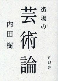 街場の芸術論 [ 内田樹 ]