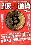 月刊仮想通貨(Vol.7)