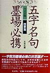 五字名句墨場必携(四季篇)ワイド版