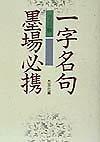 一字名句墨場必携ワイド版