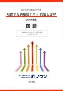 日本大学付属高等学校等 基礎学力到達度テスト 問題と詳解 国語 2020年度版