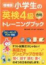 増補版小学生の英検4級合格トレーニングブック