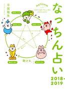 なっちん占い(2018-2019)