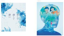青くて痛くて脆い Blu-ray スペシャルエディション【Blu-ray】 [ 吉沢亮 ]