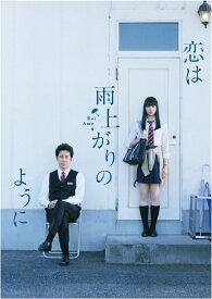 恋は雨上がりのように Blu-ray スペシャル・エディション【Blu-ray】 [ 小松菜奈 ]