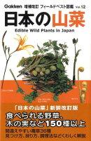 日本の山菜増補改訂