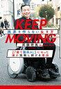 KEEP MOVING 限界を作らない生き方 27歳で難病ALSになった僕が挑戦し続ける理由 [ 武藤 将胤 ]