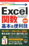Excel関数基本&便利技 (今すぐ使えるかんたんmini)