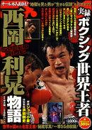 実録ボクシング世界王者西岡利晃物語