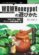 OD>WOWHoneypotの遊びかた