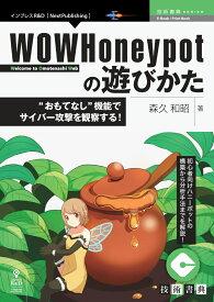 "OD>WOWHoneypotの遊びかた ""おもてなし""機能でサイバー攻撃を観察する! (技術の泉シリーズ(NextPublishing)) [ 森久和昭 ]"
