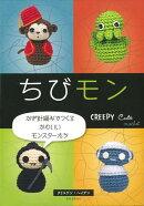 【バーゲン本】ちびモンーかぎ針編みでつくるかわいいモンスターたち