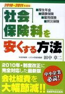 社会保険料を安くする方法(2010〜2011年版)
