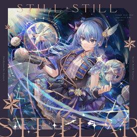 【楽天ブックス限定先着特典+先着特典】Still Still Stellar(A4クリアファイル+エムカード「comet -TEKINA//Remix- (絵柄B)」) [ 星街すいせい ]
