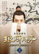琅邪榜〜麒麟の才子、風雲起こす〜 Blu-ray BOX2【Blu-ray】
