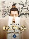 琅邪榜〜麒麟の才子、風雲起こす〜 Blu-ray BOX2【Blu-ray】 [ フー・ゴー[胡歌] ]