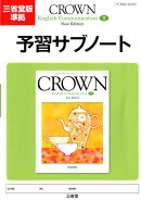 CROWN English Communication 2予習サブノートNew Edit