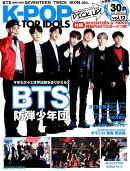 K-POP TOP IDOLS(vol.12)