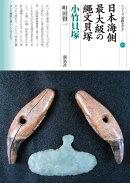 日本海側最大級の縄文貝塚 小竹貝塚 129