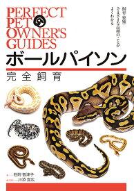 ボールパイソン 完全飼育 飼育、繁殖、さまざまな品種のことがよくわかる (PERFECT PET OWNER'S GUIDES) [ 石附 智津子 ]