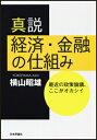 真説経済・金融の仕組み [ 横山昭雄 ]
