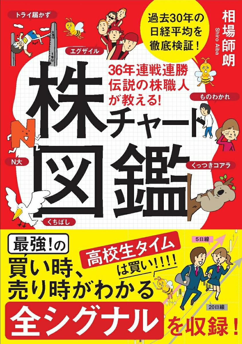 36年連戦連勝 伝説の株職人が教える!株チャート図鑑 [ 相場 師朗 ]