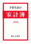 予算生活の家計簿(2018年)