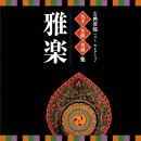 ビクター TWIN BEST::名人・名曲・名演奏〜古典芸能ベスト・セレクション「雅楽」