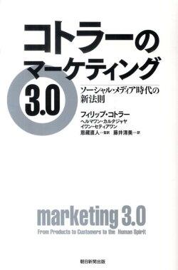 コトラーのマーケティング3.0