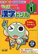 ケロロ軍曹の漢字ドリル小学1年生改訂第3版
