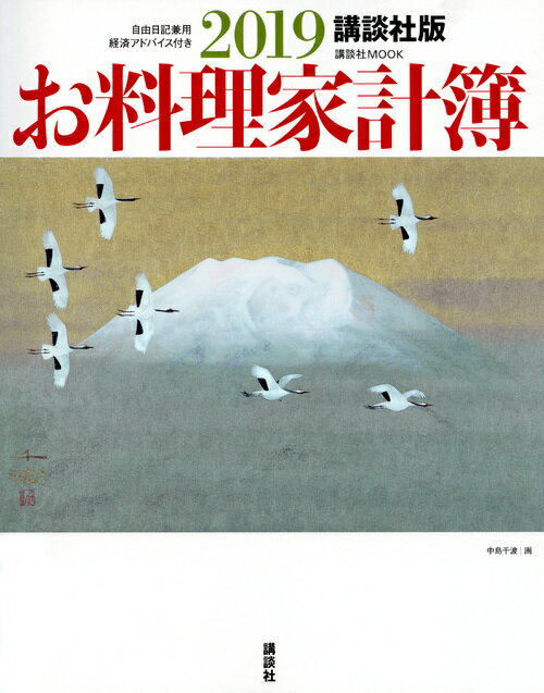 講談社版 2019お料理家計簿 (講談社 MOOK) [ 講談社 ]