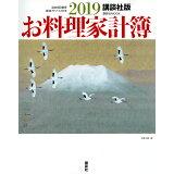 お料理家計簿(2019) (講談社MOOK)