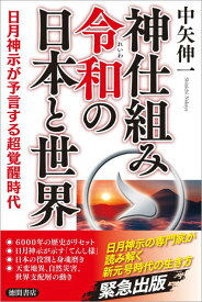 神仕組み令和の日本と世界 日月神示が予言する超覚醒時代 [ 中矢伸一 ]