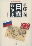 日露戦争史 1
