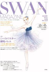 SWAN MAGAZINE Vol.59 2020年春号 [ 有吉 京子ほか ]