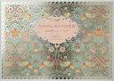 ウィリアム・モリスの世界100枚レターブック