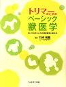 トリマーのためのベーシック獣医学 知っておきたい犬の健康管理と衛生学 [ 竹内和義 ]