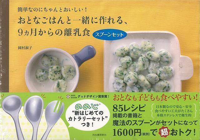 【バーゲン本】おとなごはんと一緒に作れる、9ヵ月からの離乳食 スプーンセット [ 岡村 淑子 ]