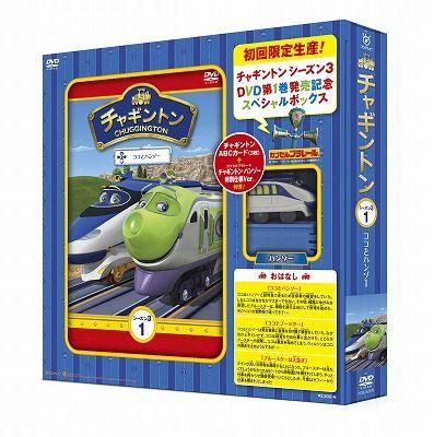 チャギントン シーズン3 ココとハンゾー 1 オリジナル特典付き特別版(初回生産限定) [ (キッズ) ]