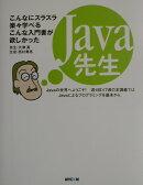 Java先生