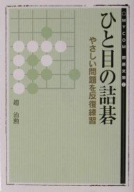ひと目の詰碁 (マイナビ囲碁文庫) [ 趙治勲 ]