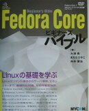 Fedora Coreビギナーズバイブル