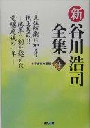 新谷川浩司全集(4)