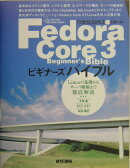 Fedora Core 3ビギナーズバイブル