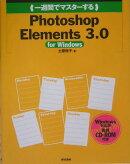 (一週間でマスターする)Photoshop Elements 3.0