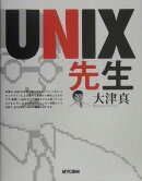 UNIX先生