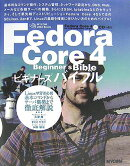 Fedora Core 4ビギナーズバイブル